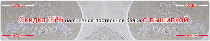 Скидка 15% на льняное постельное с вышивкой